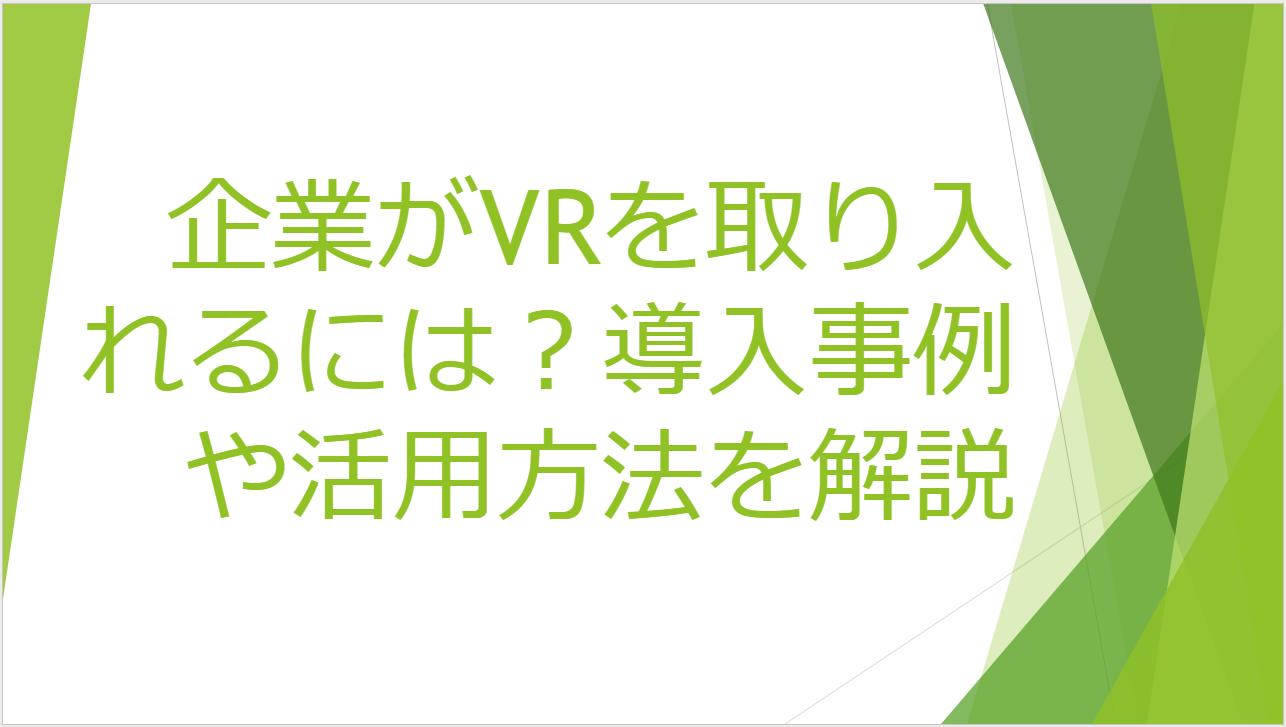 VR導入方法